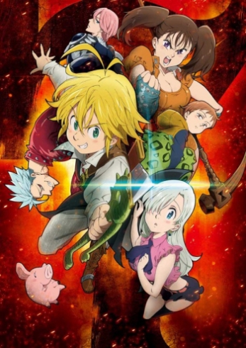 Семь смертных грехов / Nanatsu no Taizai: The Seven Deadly Sins | Окамура Тэнсай | 2014